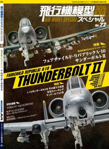 飛行機模型スペシャル No.22 表紙デザイン