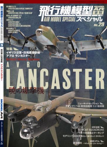 飛行機模型スペシャル_no-29