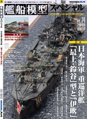 艦船模型スペシャルNo74