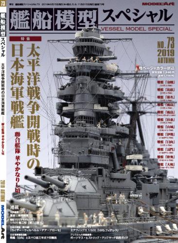 艦船模型スペシャルNo73