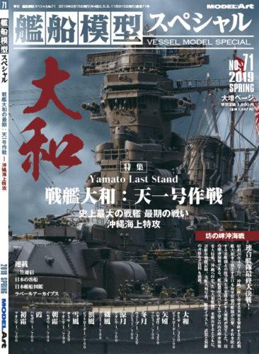 艦船模型スペシャルNo71