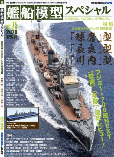 艦船模型スペシャルNo75