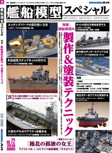 艦船模型スペシャルNo72