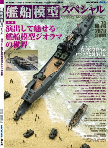 艦船模型スペシャルNo76