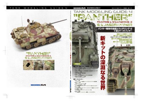 タンクモデリングガイド4 Panther2