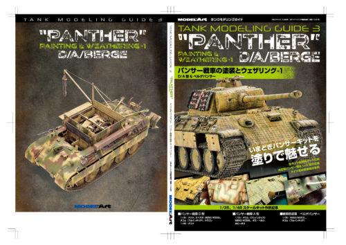 タンクモデリングガイド3 Panther