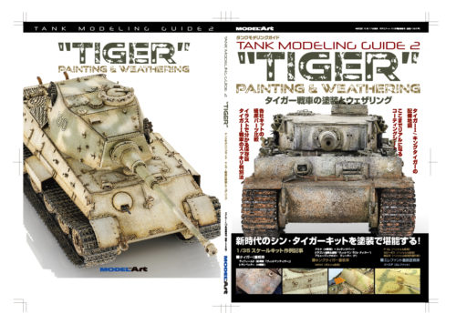 タンクモデリングガイド2 Tiger