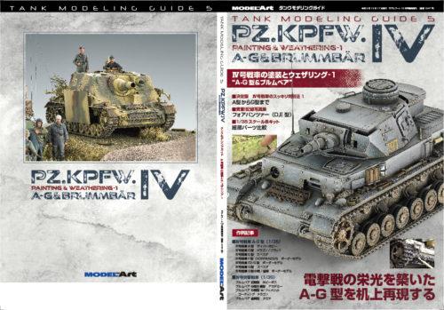 タンクモデリングガイド5 PZ.KPFW.IV