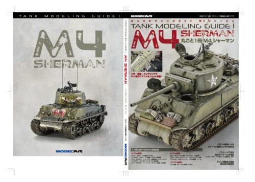 タンクモデリングガイド1 M4 Sherman