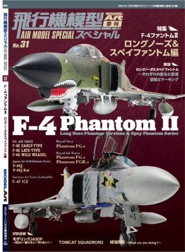 飛行機模型スペシャル No.31 表紙デザイン