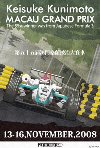 F3-Macau_2008