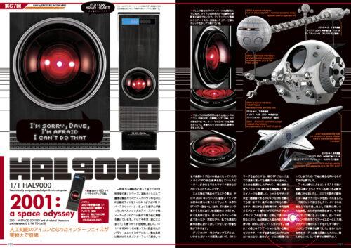 ModelART Follow Your Heart 067 2001年宇宙の旅 HAL9000