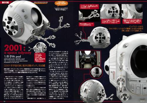 ModelART Follow Your Heart 060 2001年宇宙の旅 EVA Pod