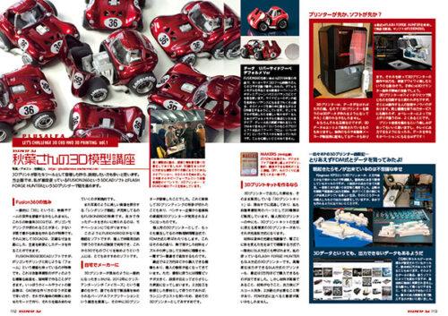 プラスアルファ3D秋葉さんの3D模型講座1
