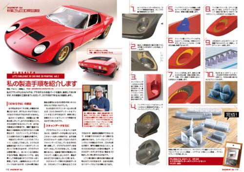 プラスアルファ3D秋葉さんの3D模型講座2