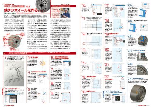 プラスアルファ3D秋葉さんの3D模型講座3