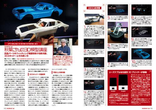 プラスアルファ3D秋葉さんの3D模型講座5