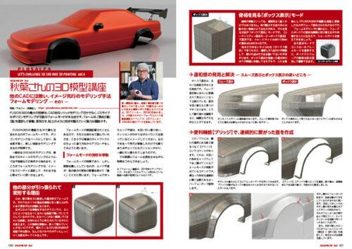 プラスアルファ3D秋葉さんの3D模型講座のデザインと編集